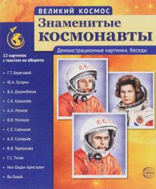 Великий космос. Знаменитые космонавты. Демонстративные картинки ( набор из 12 карточек), Т. В. Цветкова