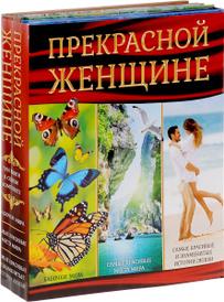 Прекрасной женщине (комплект из 3 книг),