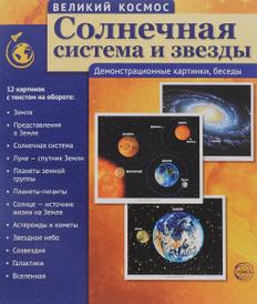Великий Космос. Солнечная система и звезды. Демонстрационные картинки (набор из 12 карточек), Т. В. Цветкова