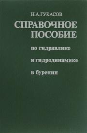 Справочное пособие по гидравлике и гидродинамике в бурении, Н. А. Гукасов