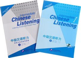 Intermediate Chinese Listening 1: Intermediate Chinese Listening 1: Listening Scripts and Answer Keys (комплект из 2 книг) (+CD),