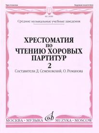 Хрестоматия по чтению хоровых партитур. В 5 выпусках. Выпуск 2. Произведения для хора в сопровождении фортепиано,
