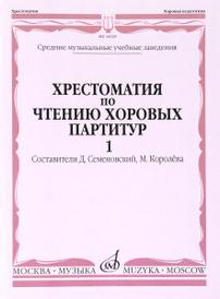 Хрестоматия по чтению хоровых партитур. В 5 выпусках. Выпуск 1. Произведения для хора без сопровождения,