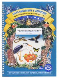 Добро пожаловать в экологию! Дидактический материал для работы с детьми 6-7 лет. Подготовительная к школе группа. Коллажи, мнемотаблицы, модели, пиктограммы, О. А. Воронкевич