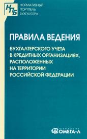 Правила ведения бухгалтерского учета в кредитных организациях, расположенных на территории Российской Федерации,