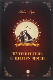 Путешествие к центру Земли, Жюль Верн