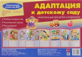 Тематический уголок для ДОУ. Адаптация к детскому саду, С. Н. Савушкин