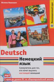Немецкий язык. Самоучитель для тех, кто хочет выучить настоящий немецкий (+ CD), Ясмина Павкович