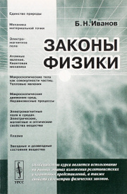 Законы физики. Учебное пособие, Б. Н. Иванов