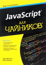 JavaScript для чайников, Крис Минник, Ева Холланд