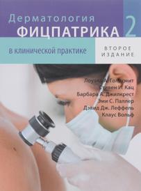 Дерматология Фицпатрика в клинической практике. В 3 томах. Том 2,