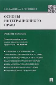 Основы интеграционного права, С. Ю. Кашкин, А. О. Четвериков