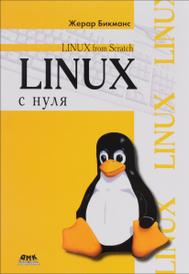 Linux с нуля. Версия 7.3, Жерар Бикманс