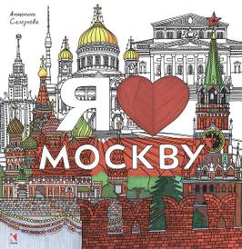 Я люблю Москву, Антонина Селезнёва