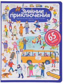 Зимние приключения (+наклейки), Е. А. Песочная