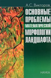 Основные проблемы математической морфологии ландшафта, А. С. Викторов