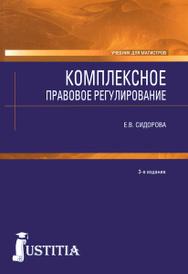 Комплексное правовое регулирование. Учебник, Е. В. Сидорова
