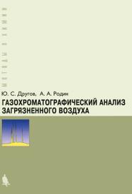 Газохроматографический анализ загрязненного воздуха, Ю. С. Другов, А. А. Родин
