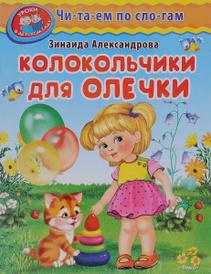 Колокольчики для Олечки, Зинаида Александрова