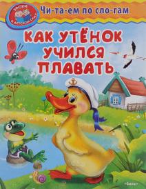 Как утенок учился плавать, И. Б. Шестакова
