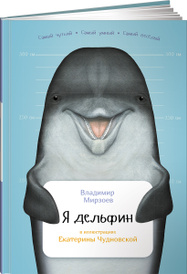 Я дельфин, Владимир Мирзоев