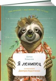 Я ленивец, Антон Комолов