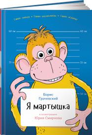 Я мартышка, Борис Грачевский