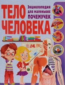 Тело человека. Энциклопедия для маленьких почемучек, Томас Канаван