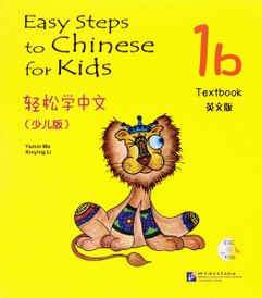 Easy Steps to Chinese for Kids: Textbook: 1b (+ СD),