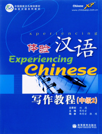 Experiencing Chinese: Writing Book: Intermediate 2,