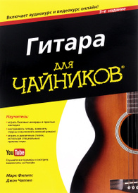 Гитара для чайников, Марк Филипс, Джон Чаппел
