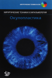Окулопластика (+ DVD),