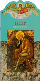 Петр. Книга-подарок, Наталия Алеева