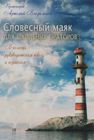 Словесный маяк для школьных ораторов, Протоиерей Артемий Владимиров