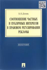 Соотношение частных и публичных интересов в правовом регулировании рекламы, Дзгоева Б.О.
