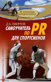 Самоучитель по PR для спортсменов, Д. Б. Ефимов