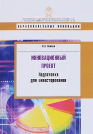 Инновационный проект. Подготовка для инвестирования, К. А. Хомкин
