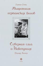 Мифология германских богов. Северная сага о Нибелунгах, Герман Гёлль, Рихард Вагнер