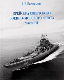 Крейсера Советского Военно-Морского флота. Часть 3, В. В. Васюнькин