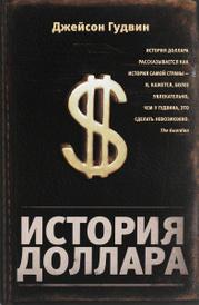 История доллара, Джейсон Гудвин