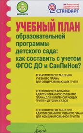 Учебный план образовательной программы детского сада. Как составить с учетом ФГОС ДО и СанПиНов, Н. В. Микляева
