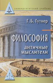 Философия. Античные мыслители. Учебник, Г. Б. Гутнер