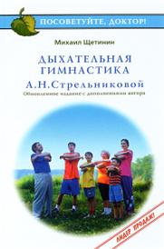 Дыхательная гимнастика А. Н. Стрельниковой, Михаил Щетинин