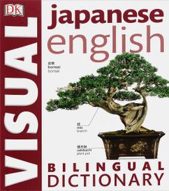 Japanese English Bilingual Visual Dictionary,