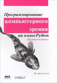 Программирование компьютерного зрения на Python, Ян Эрик Солем