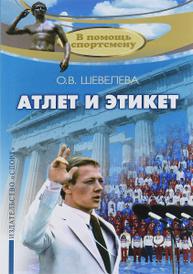 Атлет и этикет, О. В. Шевелева
