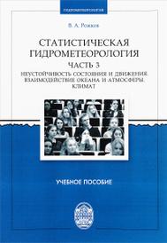 Статистическая гидрометеорология. Часть 3. Неустойчивость состояния и движения. Учебное пособие, В. А. Рожков