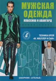 """Ателье. Мужская одежда. Классика и авангард. Техника кроя """"М. Мюллер и сын"""","""