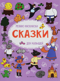Сказки, О. С. Московка