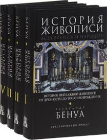 История живописи всех времен и народов (комплект из 4 книг), Александр Бенуа
